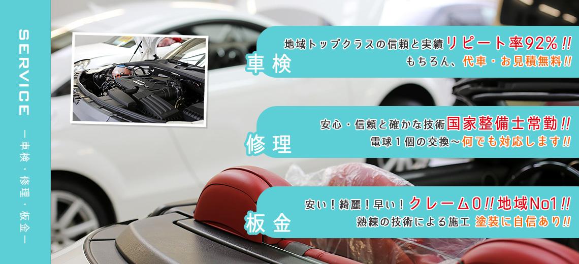 車検・修理・板金