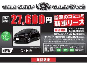 新車 CーHR コミコミカーリース