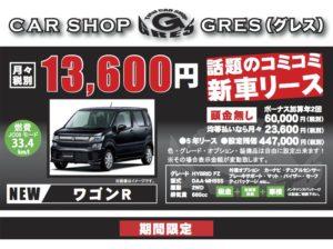 『新車格安情報、新車値引き情報』