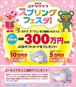 5万円、10万円キャッシュバック