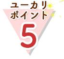 ユーカリポイント5