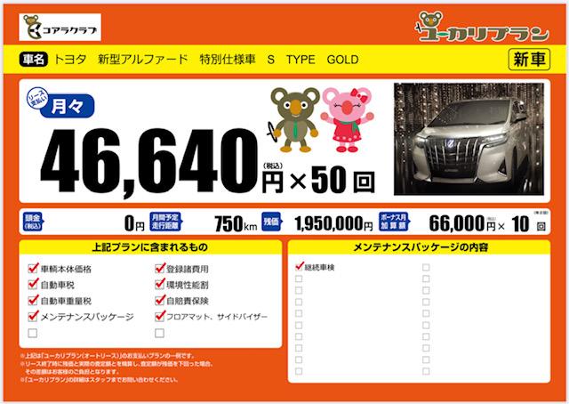 トヨタ 新型アルファード 特別仕様車 S TYPE GOLD カーリース先行受付中 大阪府四條畷市より