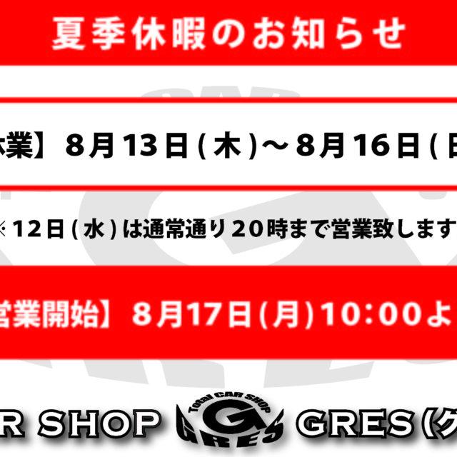 夏季休暇のお知らせ 大阪府四條畷市 カーショップ グレス