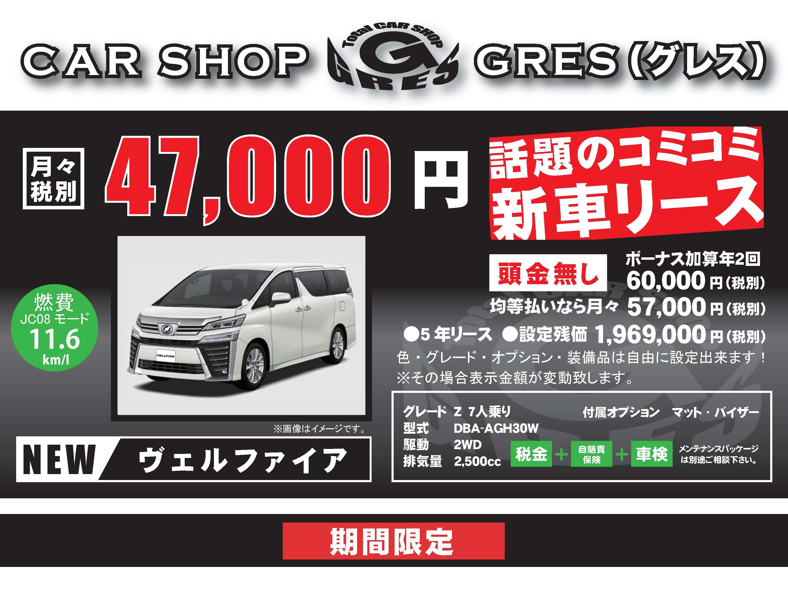 大阪府四條畷市 格安新車・新車リース