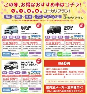 20160114_月々1万円新車